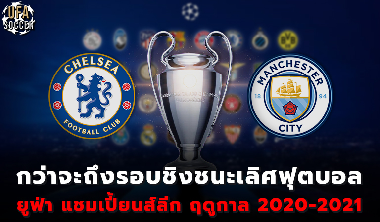 กว่าจะถึงรอบชิงชนะเลิศฟุตบอล ยูฟ่า แชมเปี้ยนส์ลีก ฤดูกาล 2020-2021