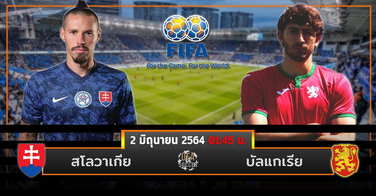 ทีเด็ดบอลวันนี้ 1 มิถุนายน 2564 สโลวาเกีย vs บัลแกเรีย ฟุตบอลอุ่นเครื่อง