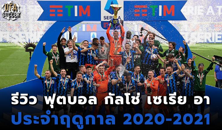 บทสรุปฟุตบอล กัลโช่ เซเรีย อา อิตาลี ประจำฤดูกาล 2020-2021