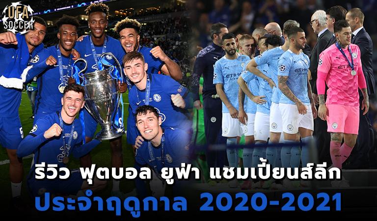เส้นทางแชมป์ของ เชลซี กับ ยูฟ่า แชมเปี้ยนส์ลีก 2020-2021