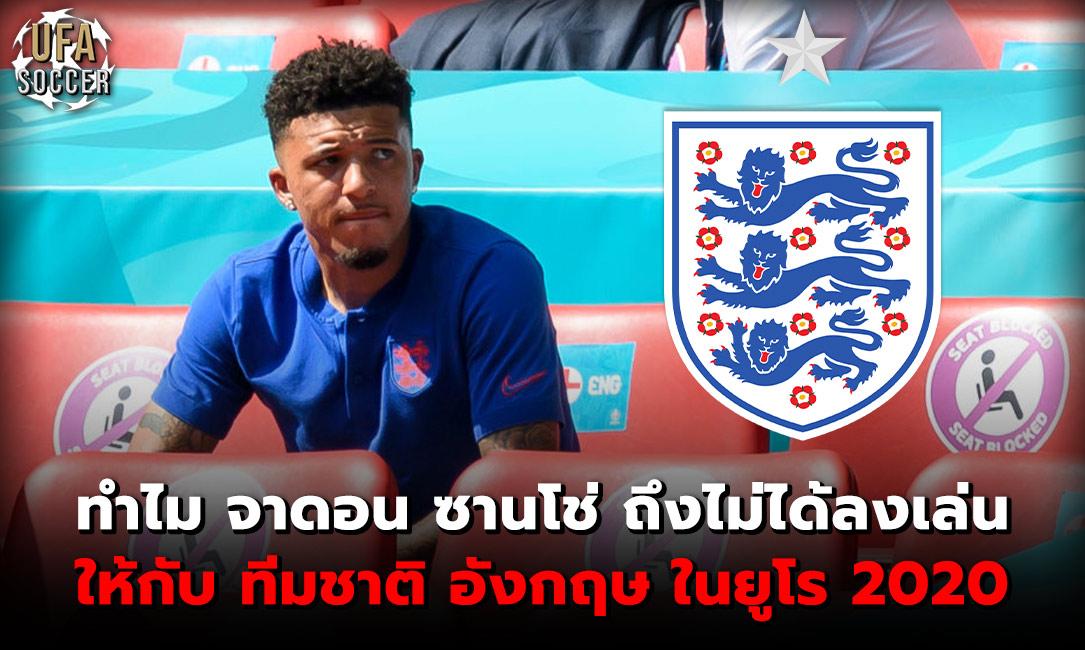 ทำไม จาดอน ซานโช่ ถึงไม่ได้ลงเล่นให้กับ ทีมชาติ อังกฤษ ในยูโร 2020