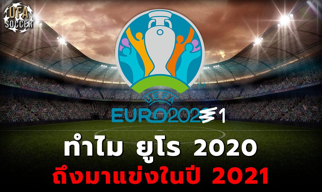 ทำไม ยูโร 2020 ถึงมาแข่งในปี 2021
