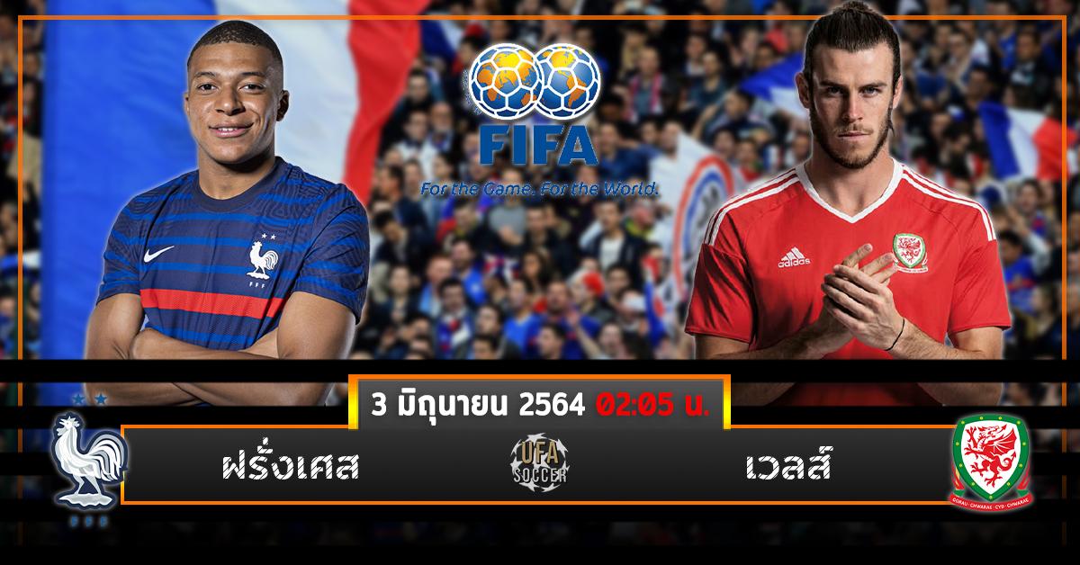 ทีเด็ดบอลวันนี้ 2 มิถุนายน 2564 ฝรั่งเศส vs เวลส์ ฟุตบอลอุ่นเครื่องทีมชาติ