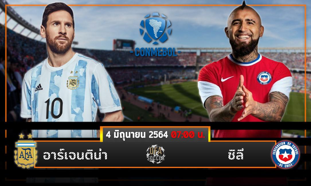 ทีเด็ดบอลวันนี้ 4 มิถุนายน 2564 อาร์เจนติน่า vs ชิลี ฟุตบอลโลก รอบคัดเลือก