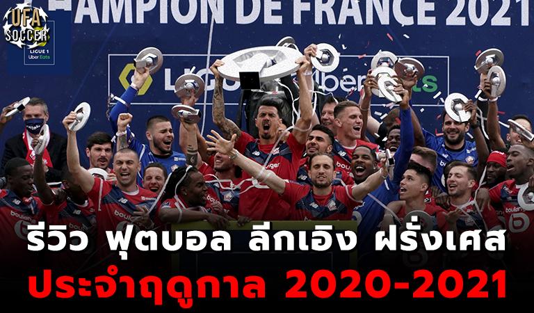 บทสรุปฟุตบอล ลีกเอิง ฝรั่งเศส ประจำฤดูกาล 2020-2021