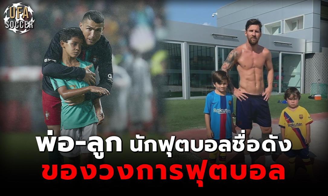 พ่อ-ลูก นักฟุตบอล ชื่อดังของวงการฟุตบอล